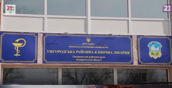 Ужгородську районну лікарню закрили на карантин – п'ятеро працівників захворіли на коронавірус