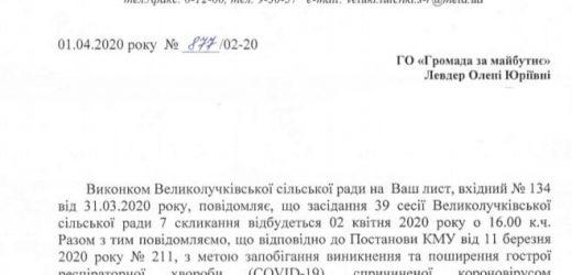 На Мукачівщині голова Великолучківської сільради займається самоуправством, прикриваючись  COVID-19