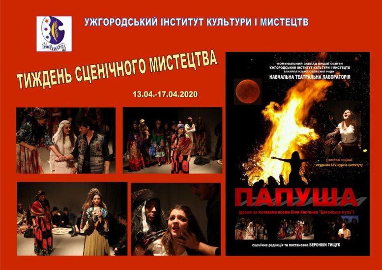 Тиждень сценічного мистецтва в Ужгородському інституті культури і мистецтв