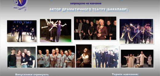 Майбутніх акторів запрошують до Ужгородського інституту культури і мистецтв