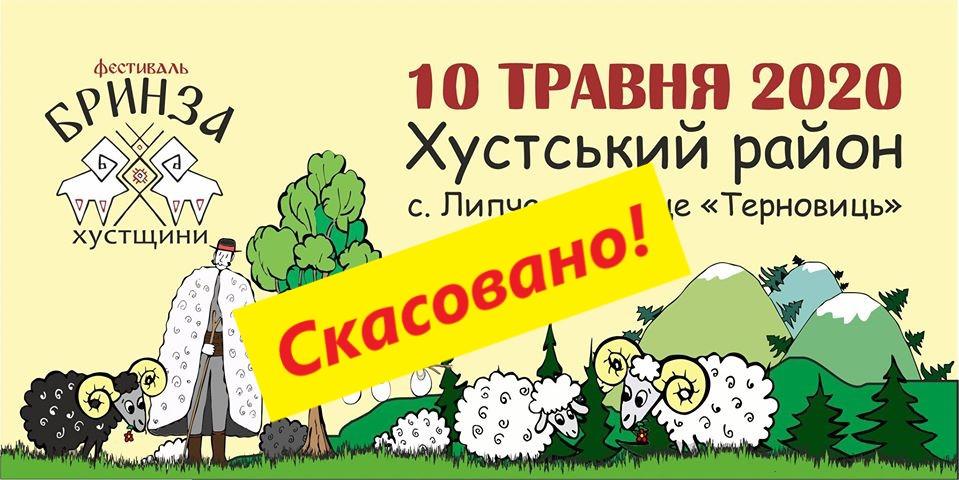"""Через карантин скасовано фестиваль """"Бринза Хустщини"""""""