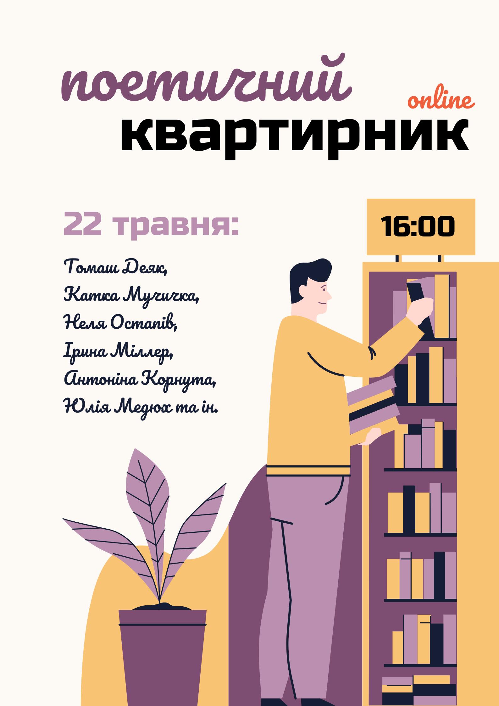 """Закарпатська обласна бібліотека запрошує на """"Поетичний квартирник online"""""""