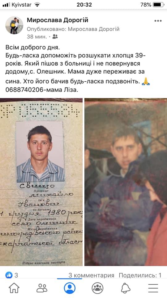 На Виноградівщині шукають 39-річного чоловіка (ФОТО)