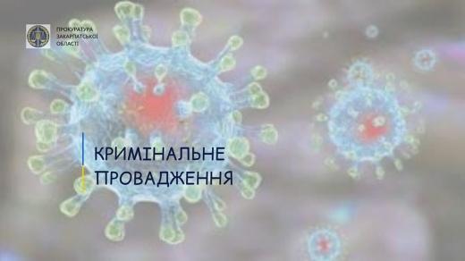 Правоохоронці розслідують обставини спалаху коронавіруса у психоневрологічному інтернаті в Мукачеві