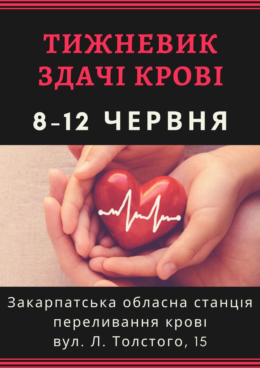 """""""Донори Ужгорода"""" закликають взяти участь у Тижневику здачі крові"""