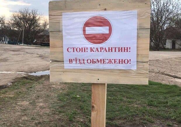 У Свалявському районі через спалах коронавірусу село закриють на карантин
