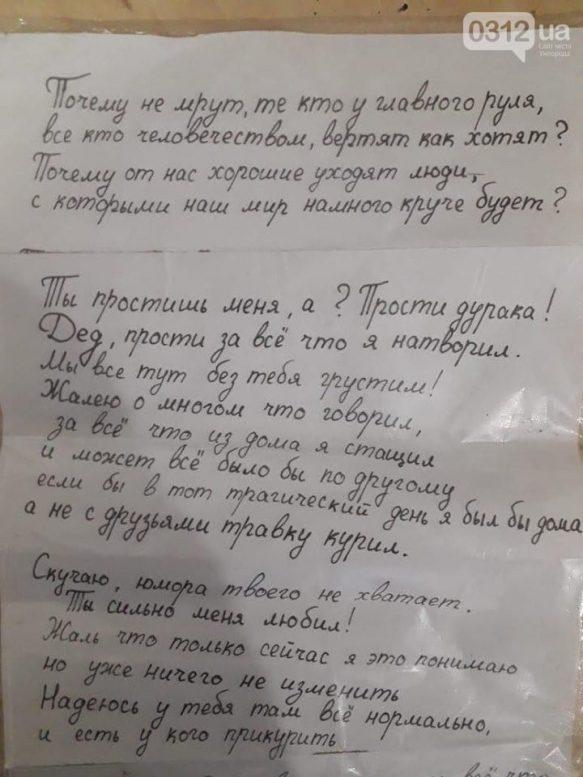 Оприлюднено прощальний лист мукачівця, який транслював свою смерть у прямому ефірі