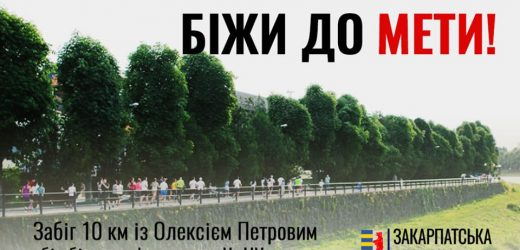 Голова Закарпатської ОДА запрошує всіх бажаючих взяти участь у забігу