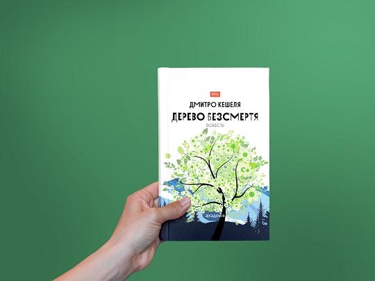 """Вийшла друком книжка закарпатського письменника Дмитра Кешелі """"Дерево безсмертя"""""""