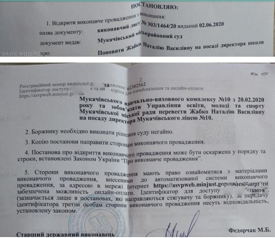 Мукачівську владу примусово заставляють виконати рішення суду про поновлення на посаді директриси НВК №10