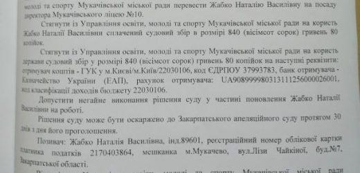 В Мукачеві суд поновив на роботі звільнену директорку НВК № 10