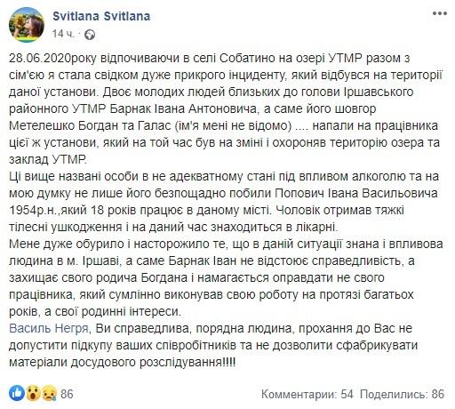 На Іршавщині двоє чоловіків побили охоронця УТМР