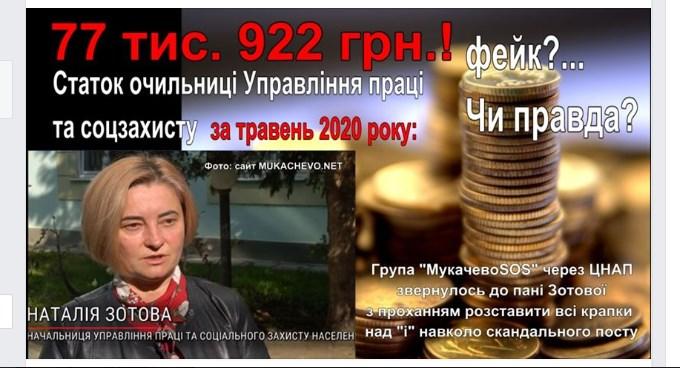 Майже 80 тисяч за місяць: у Мукачеві обурюються виплатами очільниці Управління праці та соцзахисту під час карантину (ФОТО)