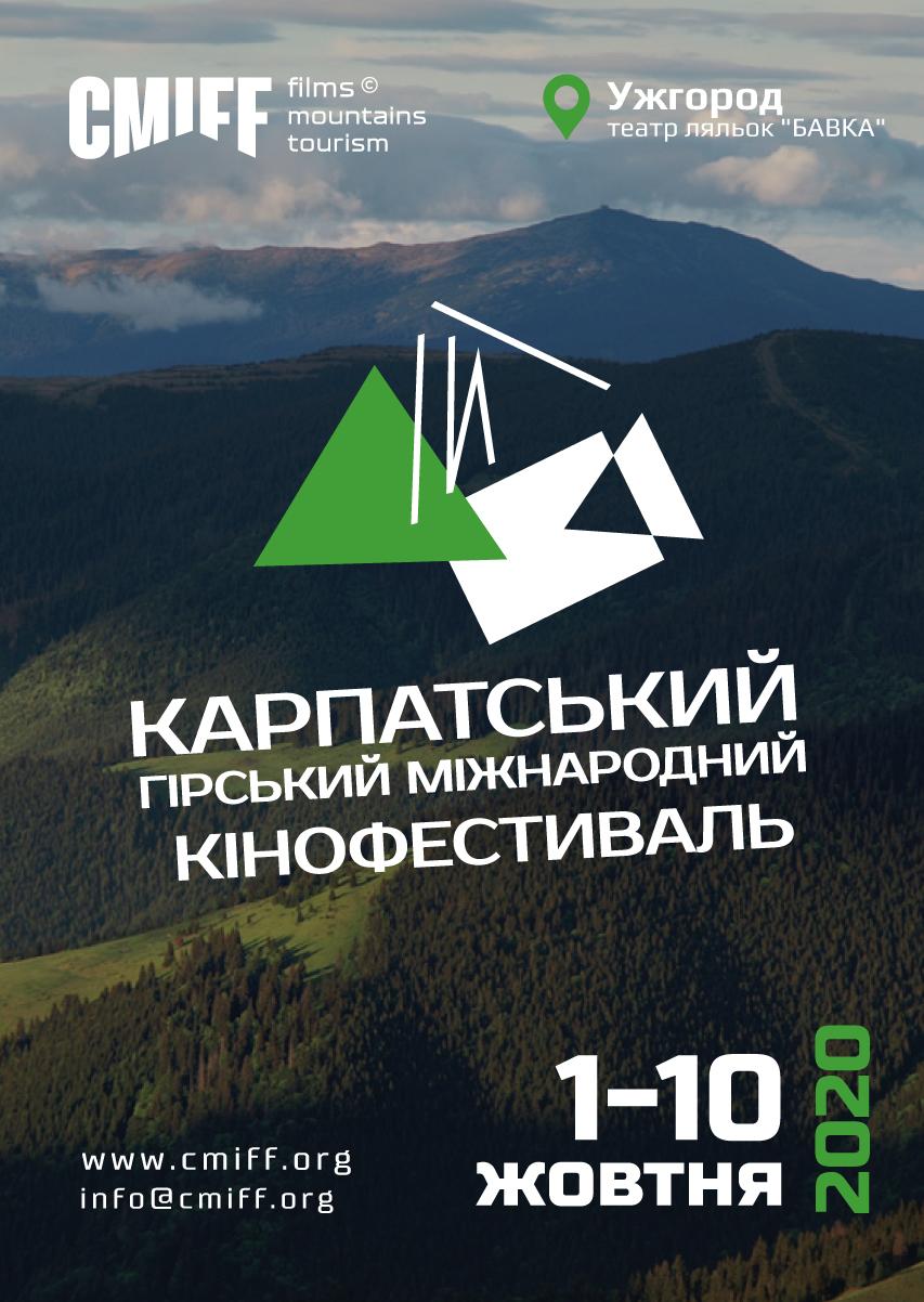 """Перший """"Карпатський Гірський Міжнародний Кінофестиваль (CMIFF)"""" відбудеться в Ужгороді"""
