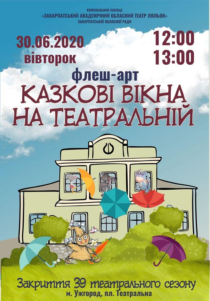 """У вівторок Закарпатський обласний театр ляльок """"Бавка"""" відкриє на Театральній площі """"Казкові вікна"""""""