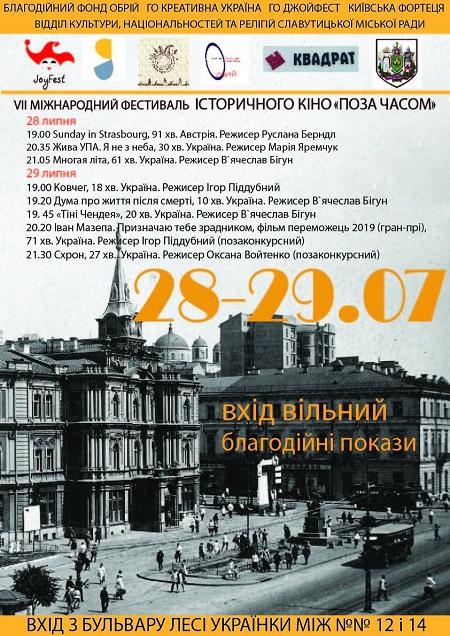 Міжнародний фестиваль історичного кіно «Поза часом» в Києві покаже три нові стрічки режисера із Закарпаття