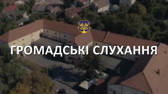 """Завтра у """"Совиному гнізді"""" в Ужгороді пройдуть громадські слухання щодо ряду проєктів містобудування"""