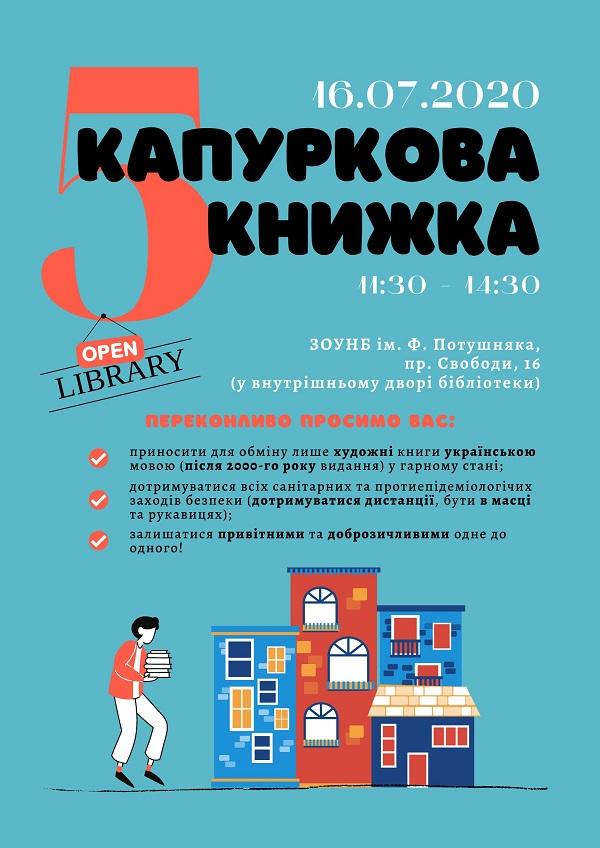 """Закарпатська обласна бібліотека запрошує на акцію буккросингу """"Капуркова книжка-5"""""""