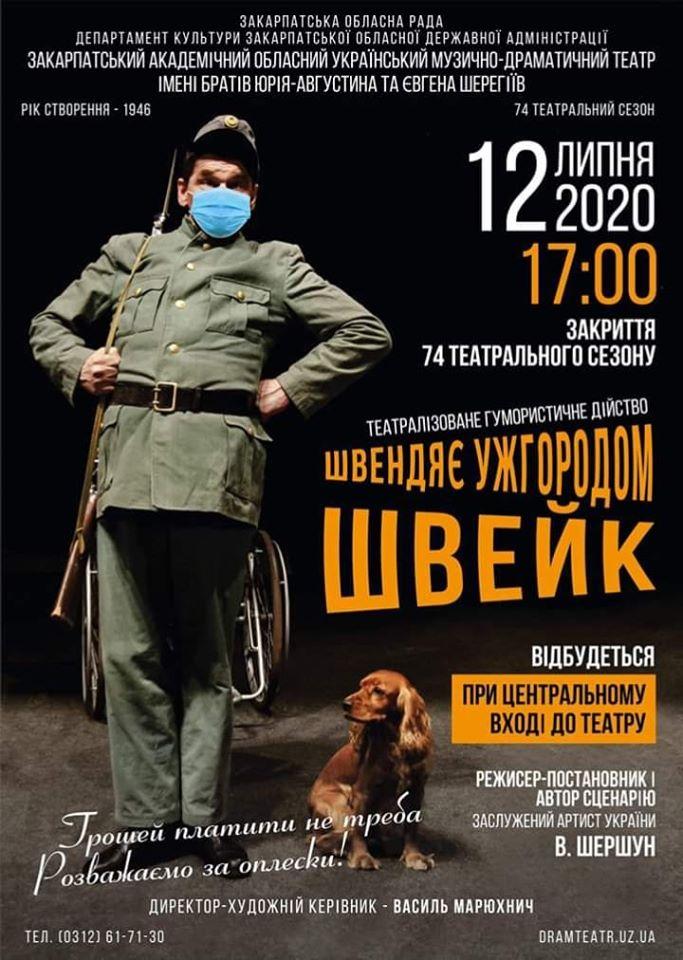 Наступної неділі Закарпатський облмуздрамтеатр запрошує на закриття сезону