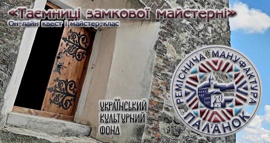 """Мукачівський замок """"Паланок"""" запрошує на онлайн-квести  із серії «Таємниці замкової майстерні»"""