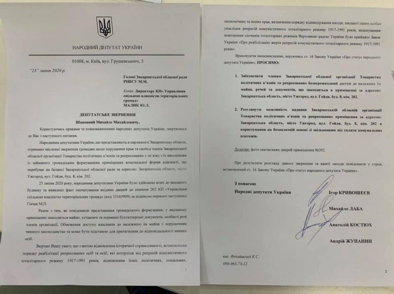 Звернення закарпатських нардепів щодо ситуації навколо виселення з приміщення облради організації Товариства політв'язнів і репресованих (документ)