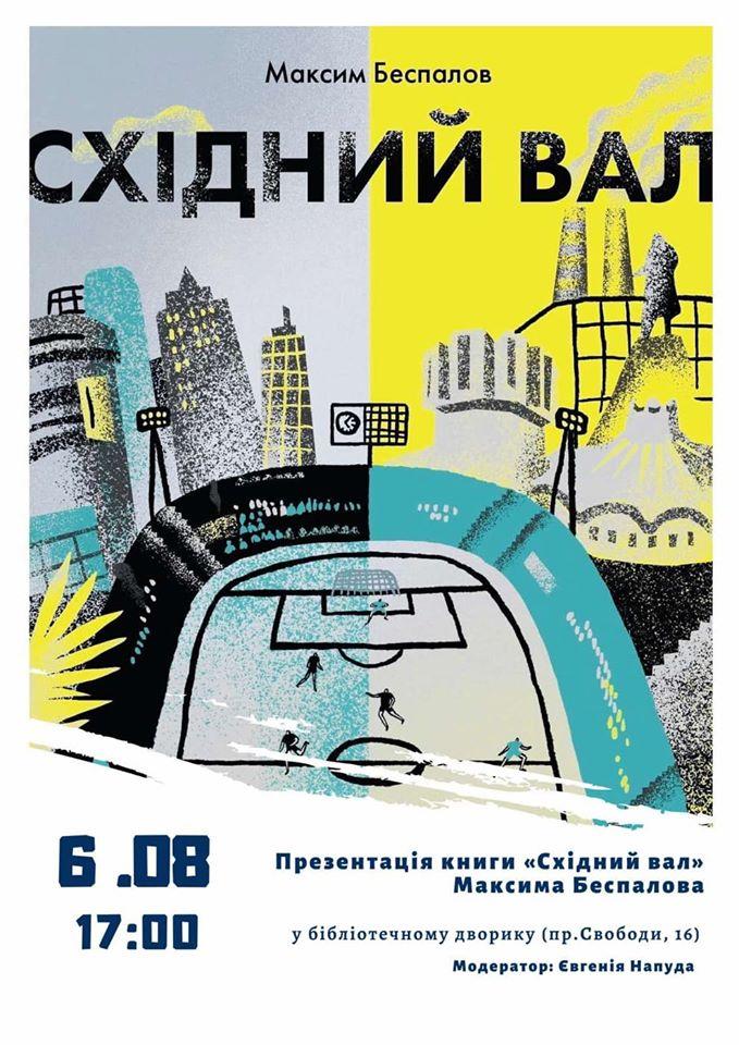 """У Закарпатській обласній бібліотеці відбудеться презентація роману """"Східний вал"""" письменника Максима Беспалова"""