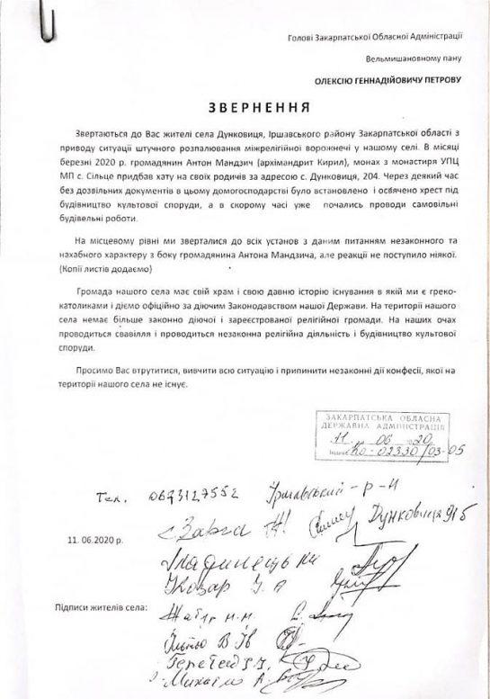 На Закарпатті мешканці Дунковиці закликають голову ОДА відреагувати на ситуацію щодо самовільного будівництва храму МП УПЦ