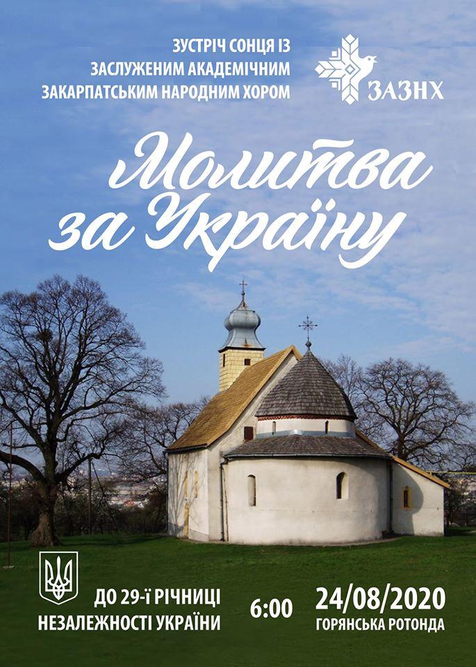 """Закарпатський народний хор вже традиційно запрошує на світанкову """"Молитву за Україну"""""""