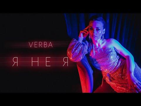 Закарпатська виконавиця VERBA представила кліп на нову пісню (ВІДЕО)