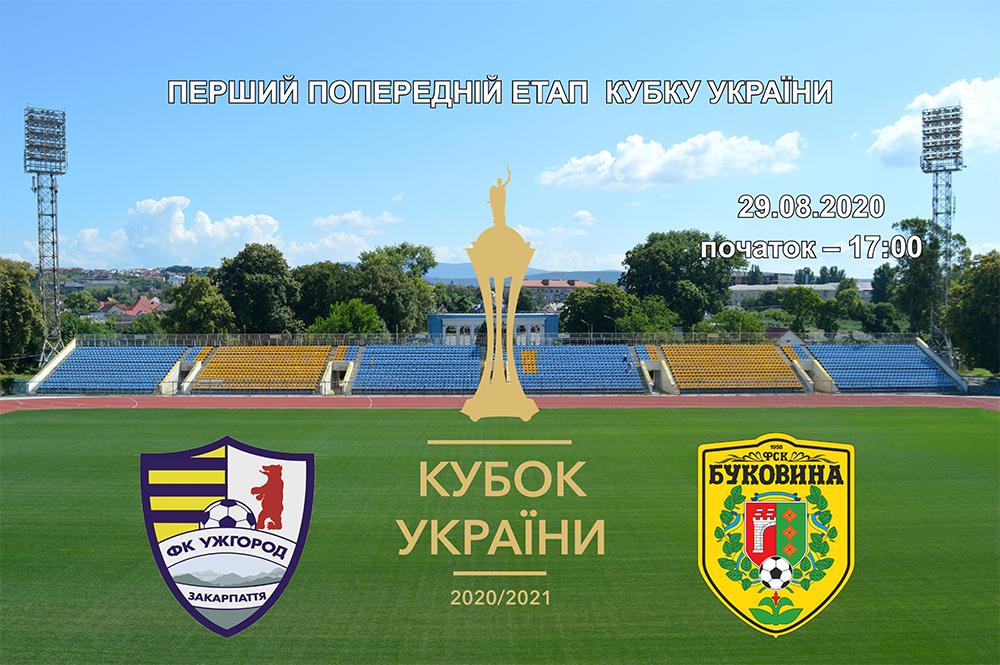 Цієї суботи ФК «Ужгород» прийматиме «Буковину» на своєму полі
