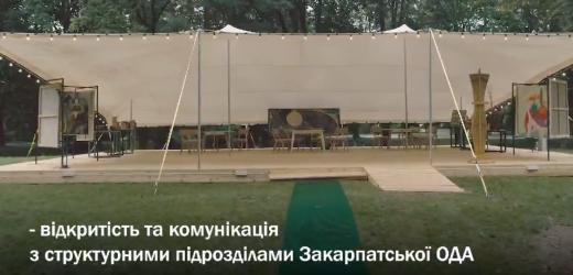 Поряд  з будівлею ОДА розпочав роботу Відкритий офіс «Створюємо майбутнє Закарпатської області» (відео)