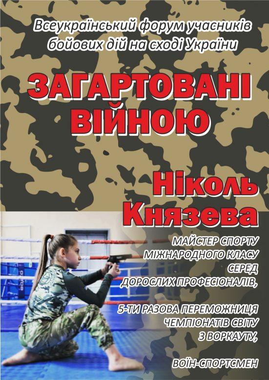 Світова рекордсменка Ніколь Князева стане гостем Всеукраїнського форуму атовців у Чопі (відео)