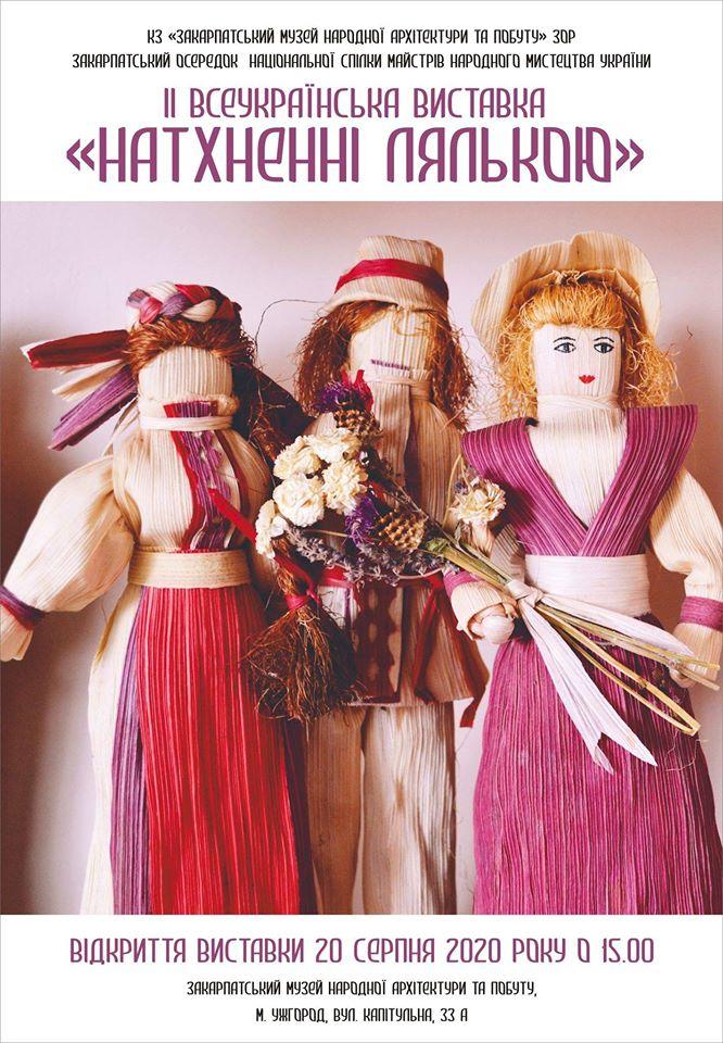 Завтра в ужгородському скансені покажуть ляльок з усієї України