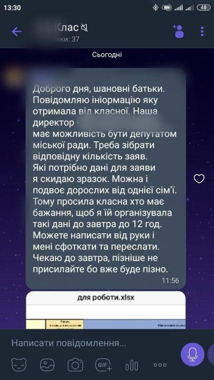 В Мукачеві включилась адмінмашина – по школах почали збирати особисті дані батьків