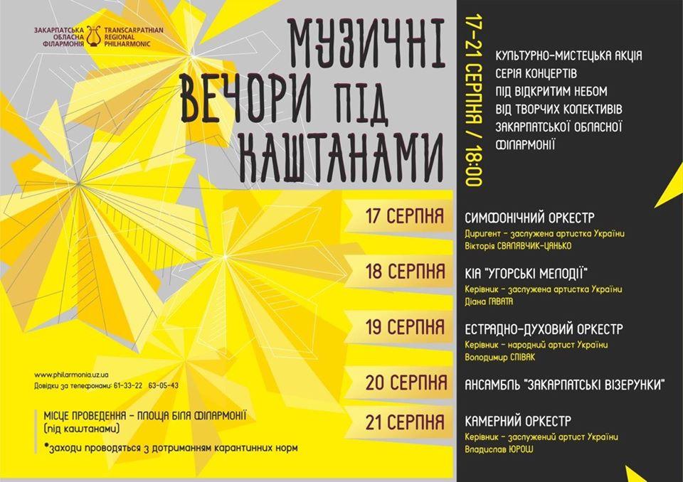 """Закарпатська обласна філармонія запрошує на """"Музичні вечори під каштанами"""""""