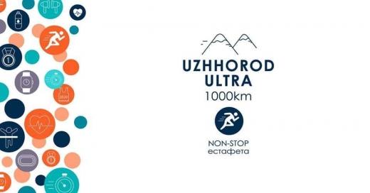 В Ужгороді проведуть безперервну естафету «Uzhhorod Ultra 1000 km» для встановлення рекорду України