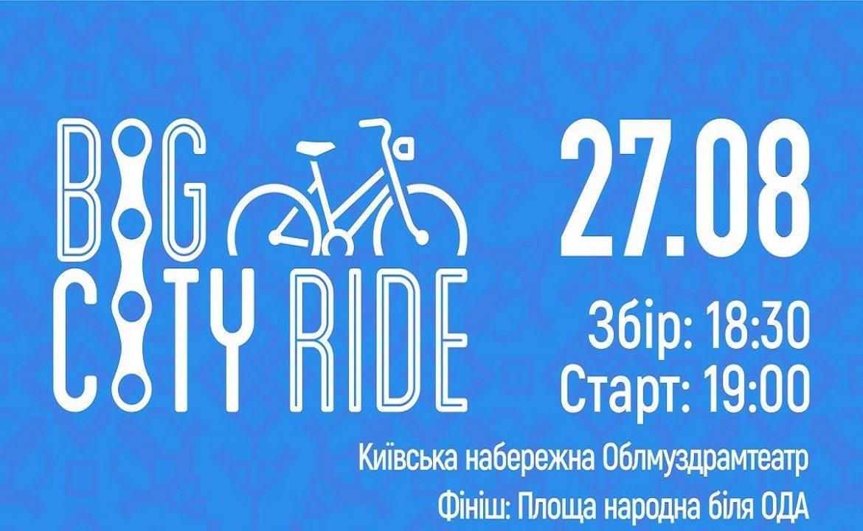 """У четвер в Ужгороді відбудеться велозаїзд """"Big City Ride"""""""