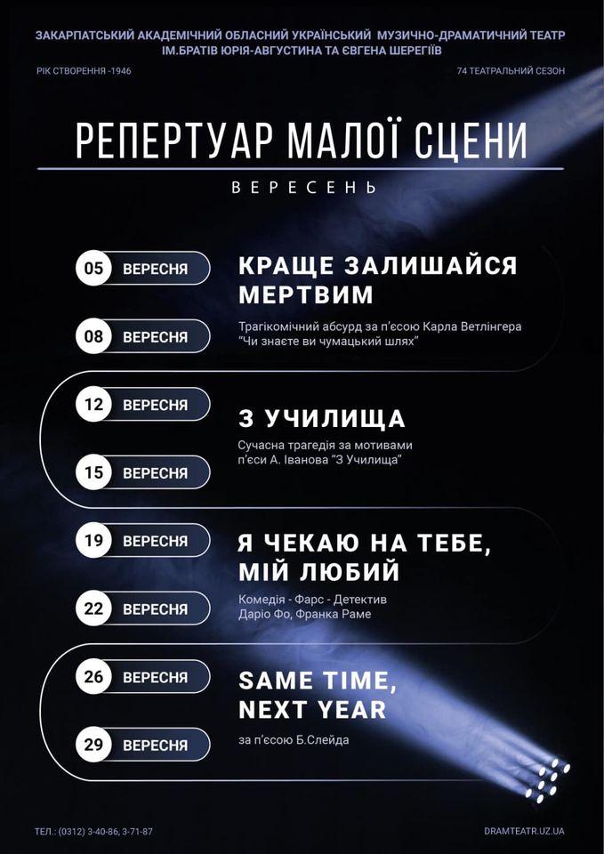 """""""Мала сцена"""" в Ужгороді відкриває новий сезон (АНОНС)"""