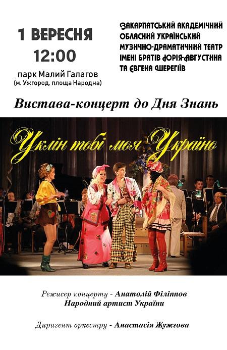 Закарпатський облмуздрамтеатр запрошує на виставу-концерт до Дня знань «Уклін тобі, моя Україно!»