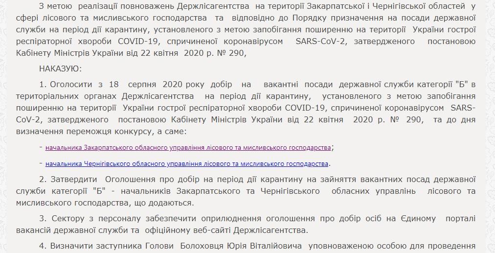 Оголошено конкурс на посаду начальника Закарпатського обласного управління лісового та мисливського господарства