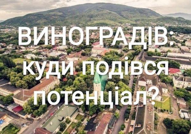 Куди подівся потенціал Виноградова? (ФОТО, ВІДЕО)