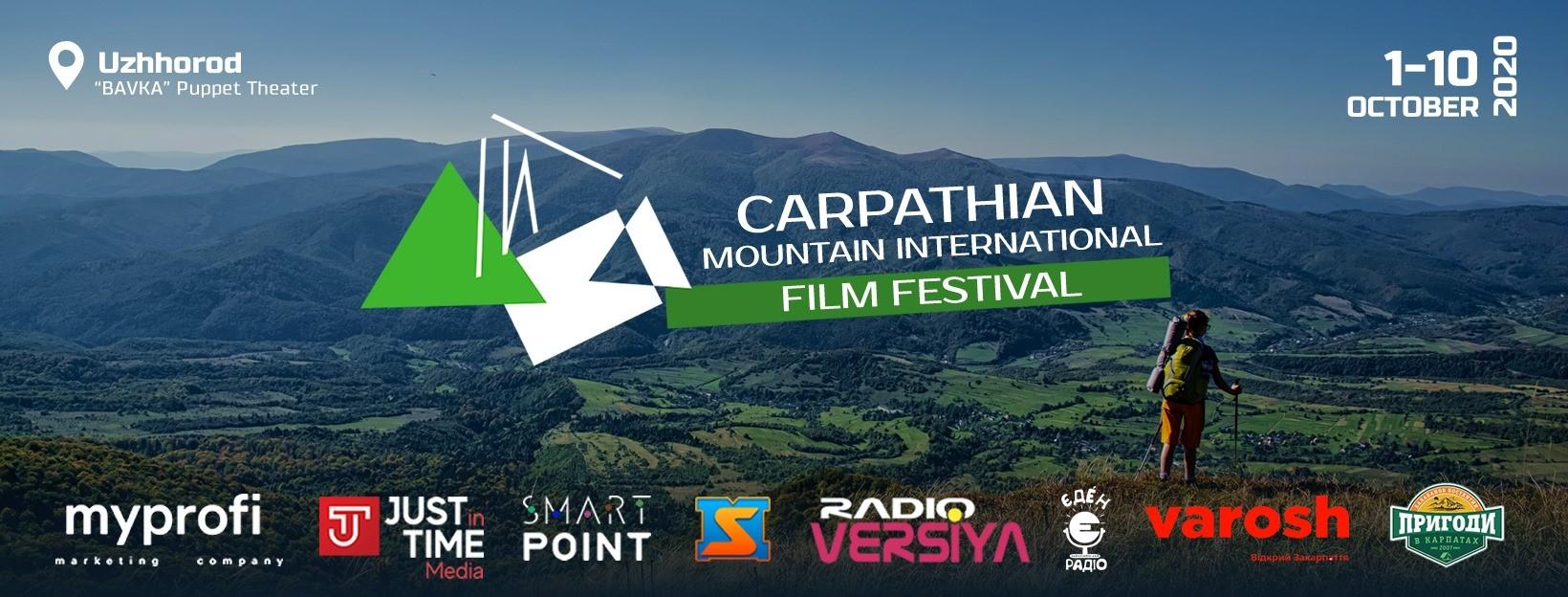 Через погодні умови заходи Карпатського гірського міжнародного кінофестивалю в Ужгороді переносять у Smart Point та онлайн