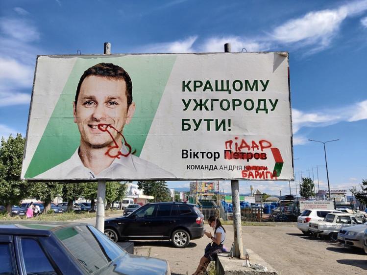 В Ужгороді невідомі нищать політичні борди вартістю 12000 гривень (фото)