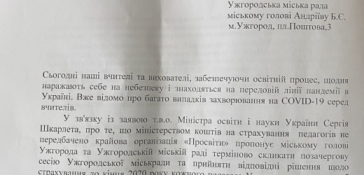 Павло Федака вимагає від Ужгородської міськради терміново застрахувати від коронавірусу вчителів та вихователів міста (документ)