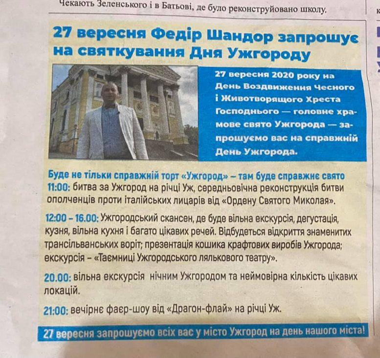 В день строгого посту і скорботи християн ужгородські «Слуги Народу» гучно відзначать «справжній День Ужгорода»
