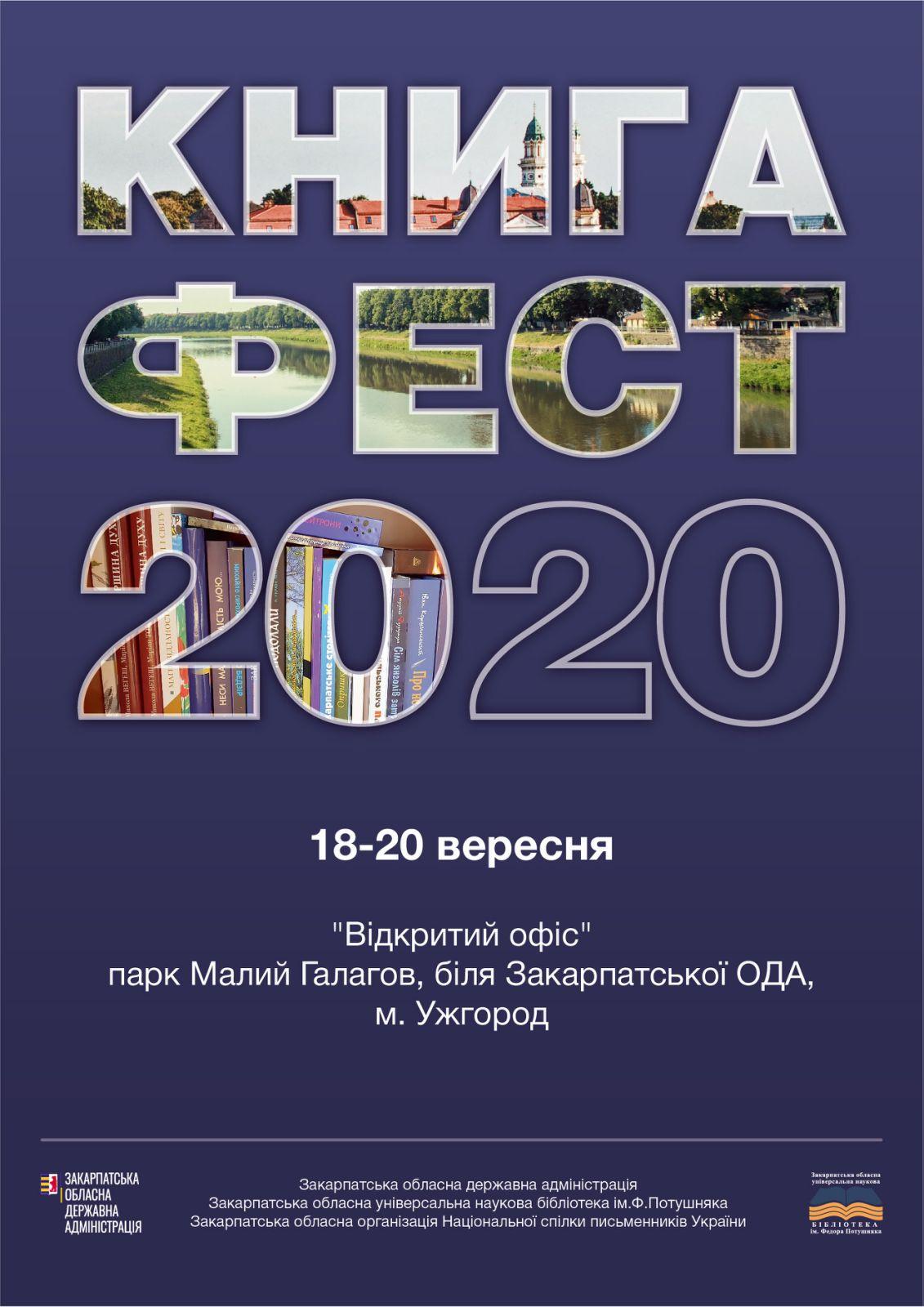 """В Ужгороді проведуть триденний """"Книга-фест 2020"""" (ПРОГРАМА)"""
