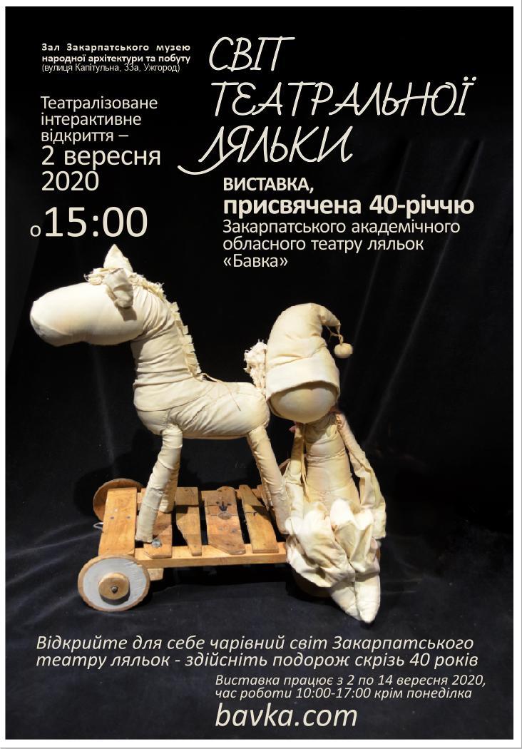 """Закарпатські лялькарі запрошують зазирнути у """"Світ театральної ляльки"""""""
