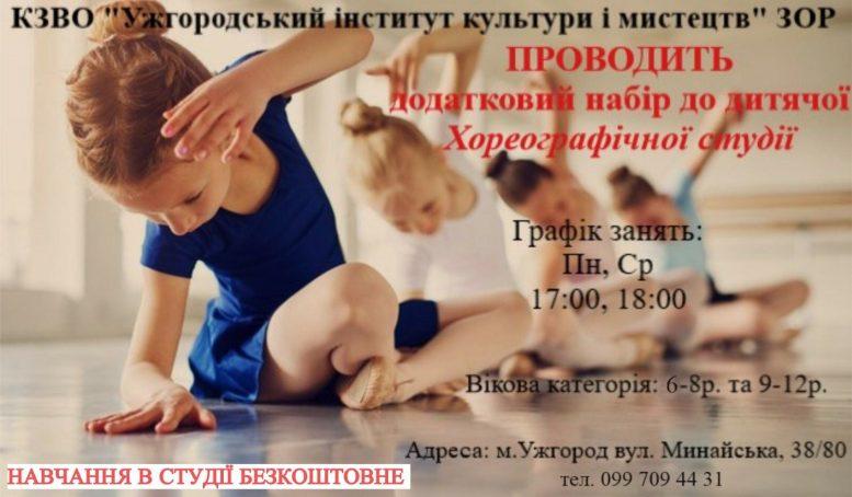 Ужгородський інститут культури і мистецтв запрошує дітей до безкоштовної хореографічної студії
