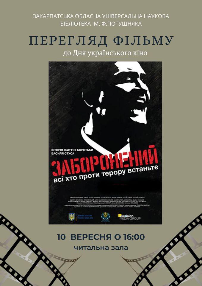 Закарпатська обласна бібліотека запрошує на перегляд кінострічки про Василя Стуса