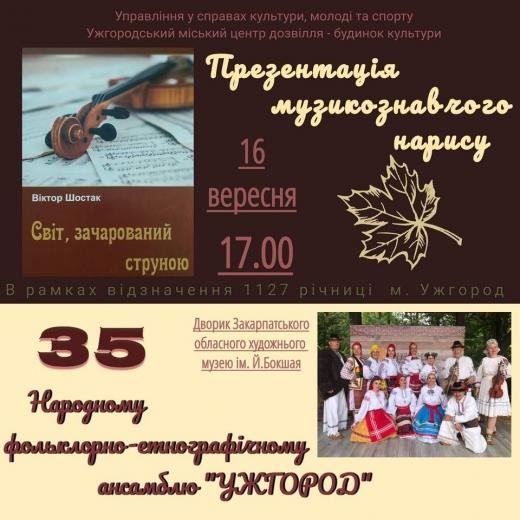 """Фольклорно-етнографічний ансамбль """"Ужгород"""" сьогодні виступить у дворі художнього музею"""